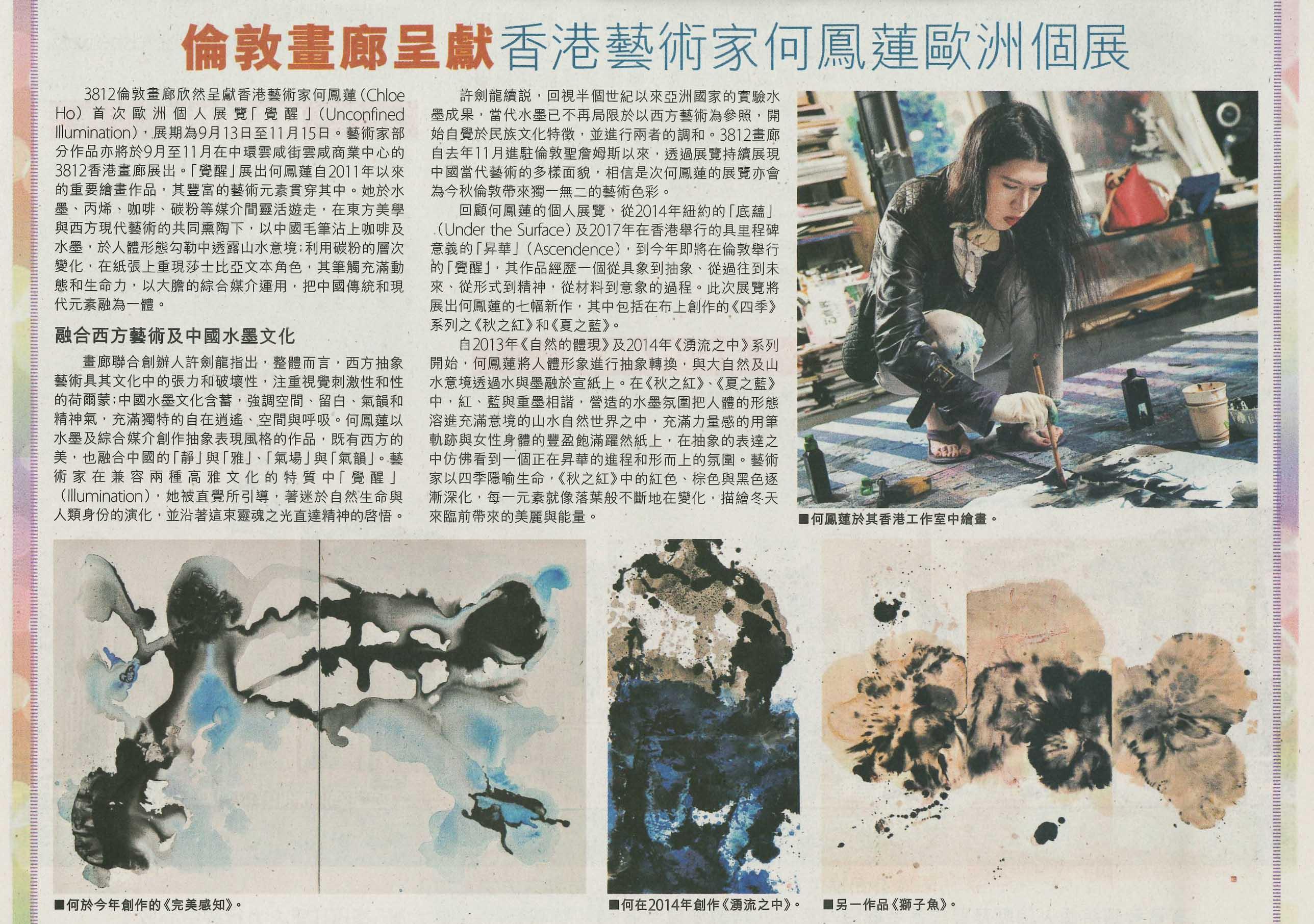 倫敦畫廊呈獻 香港藝術家何鳳蓮歐洲個展